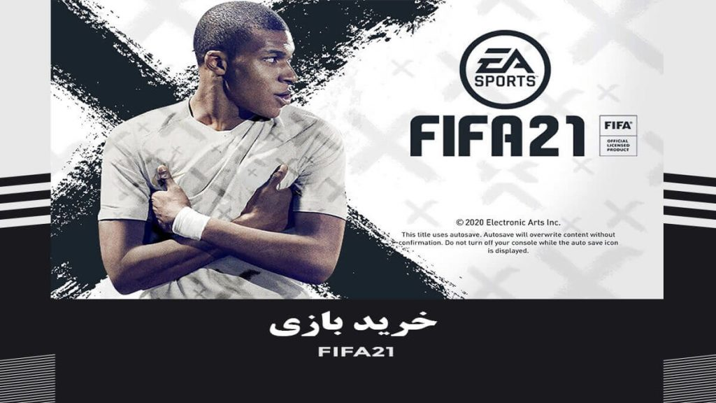 خرید فیفا21